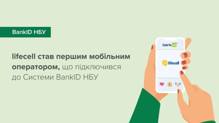 lifecell стал первым мобильным оператором, подключился к Системе BankID НБУ