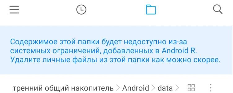Секреты MIUI 12: Предупреждение в проводнике и нелепая служба от Google