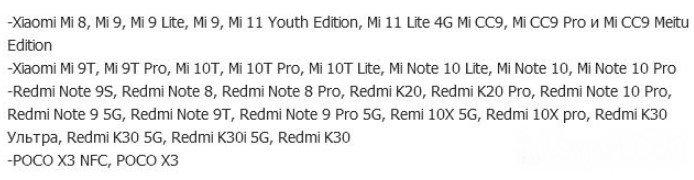 Новый список смартфонов Xiaomi, которые получат MIUI 12.5