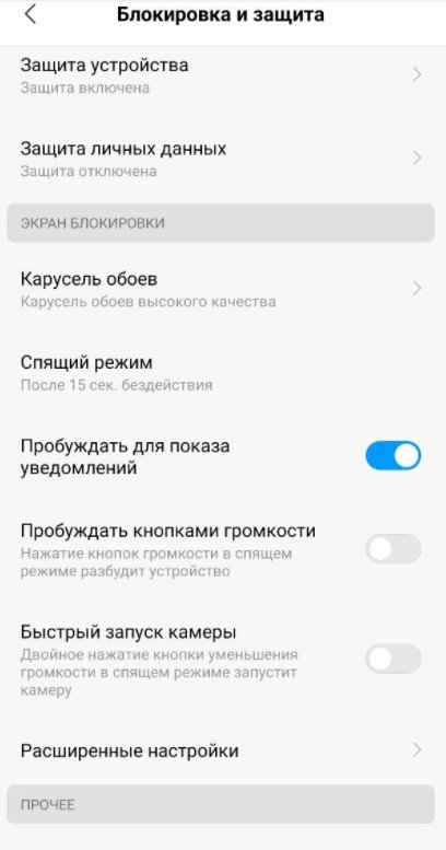 «Не закрывайте область динамика» на Xiaomi: как отключить