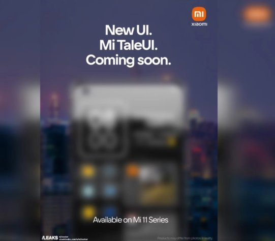 Xiaomi заменит MIUI 13 на Mi TaleUI, правда или нет