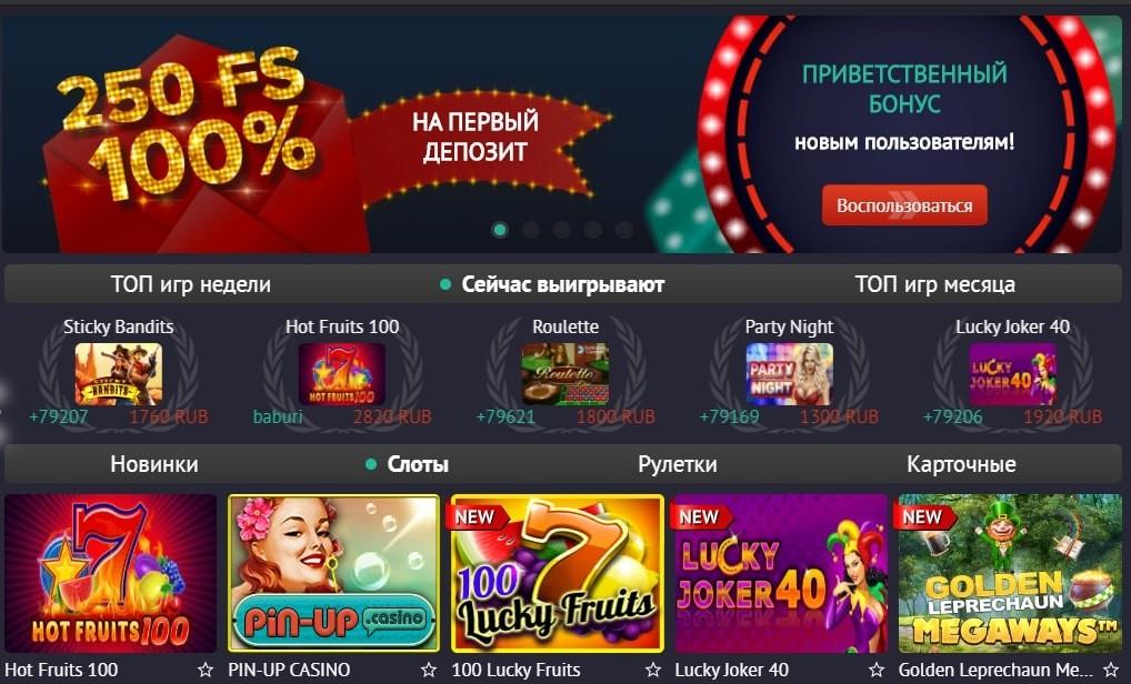 Pin-up Bet казино