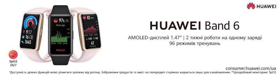 Huawei Band 6 установили новый рекорд в Украине