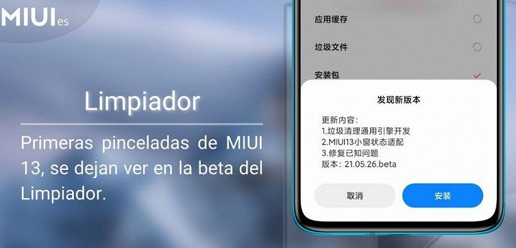Как получить MIUI 13 на Xiaomi прямо сейчас