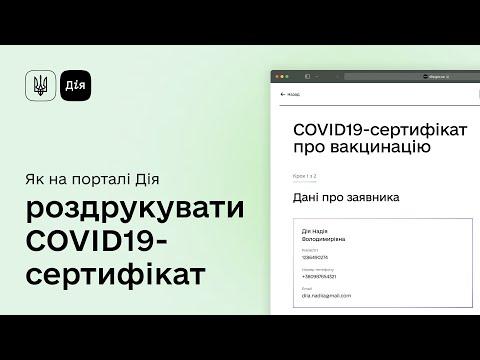 Международный COVID-сертификат теперь в Дии, видеоинструкция