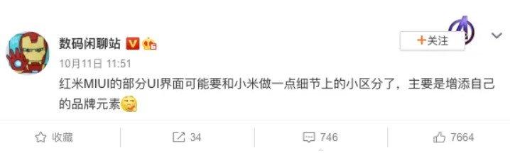 На смартфонах Redmi больше не будет MIUI от Xiaomi