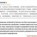 MIUI на Android 12 : Сорванные сроки и первые отзывы